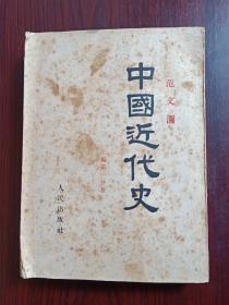 《中国近代史》上边第一分册。
