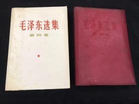 毛泽东选集+红塑皮 第四卷 005