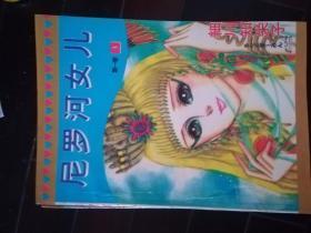 尼罗河女儿(47本)