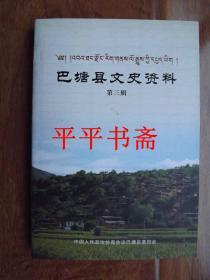 巴塘县文史资料.第三辑(大32开 08年一版一印 仅印2000册)