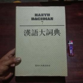 汉语大词典(7)(16开精装有书衣)(1991年初版初印)(馆藏好品)