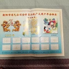 年画日历 2000年 朝阳市煤气公司印发