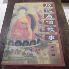 历代高僧故事(1一4)