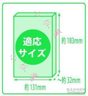 【現貨】【183*131*32 厚款】日本原裝漫畫書套散裝日版透明塑料包書皮1張日漫專用防水防刮