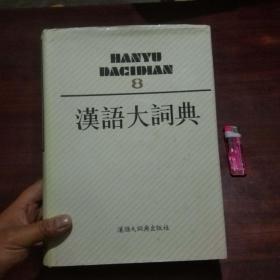 汉语大词典(8)(16开精装有书衣)(1991年初版初印)(馆藏好品)