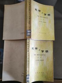 光荣与梦想-1932年—1972年美国实录(第一、二、三册)