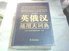 英俄汉通用大词典《未拆封》