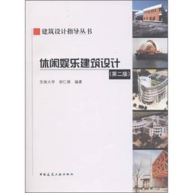 休闲娱乐建筑设计(第2版)胡仁禄 9787112133895