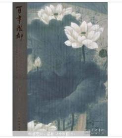 正版  百年稚柳---纪念谢稚柳诞辰100周年书画特辑  9D09f