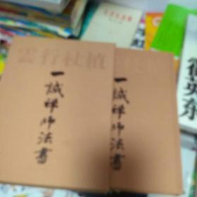 植杖行云 一诚禅师法书(16开精装 带盒 ) 初版本 编者签赠