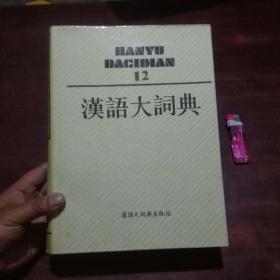 汉语大词典(12)(16开精装有书衣)(1993年初版初印)(馆藏好品)