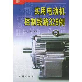 实用电动机控制线路326例