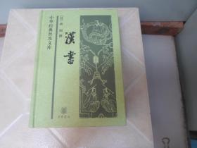 中华经典普及文库:汉书