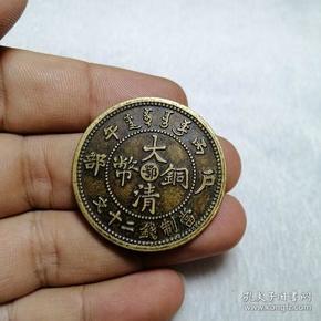 户部丙午 大清铜币 中心【鄂】黄铜 二十文铜板