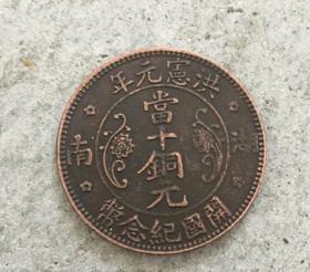 铜板铜币湖南洪德元年开国纪念币