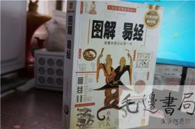 图解周易 读懂中国文化第一书