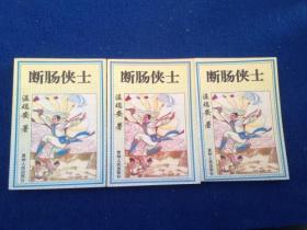 (9-2)温瑞安著 武侠小说 断肠侠士(3全)