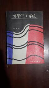 《外军C3I系统》(32开平装 厚册386页)九品