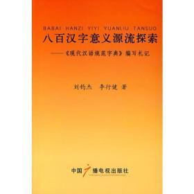 八百汉字意义源流探索