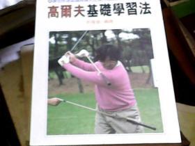 高尔夫基础学习法