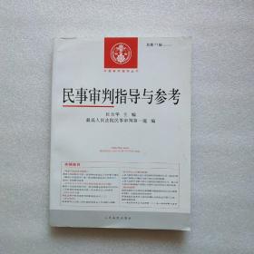 民事审判指导与参考(2017.3总第71辑)