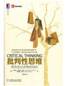 批判性思维:带你走出思维的误区 [美]布鲁克·诺埃尔·摩尔、[美]理查德·帕克  著 机械工业出版社 9787111365419