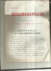 四川省革命委员会文件 成都市革命委员会关于大搞秋季植树造林运动的通知