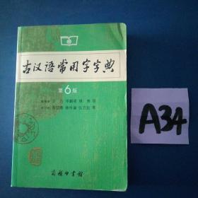 古汉语常用字字典 第六版~~~~~满25包邮!