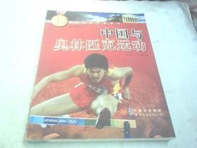 中国与奥林匹克运动