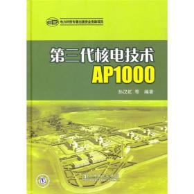 第三代核电技术AP1000
