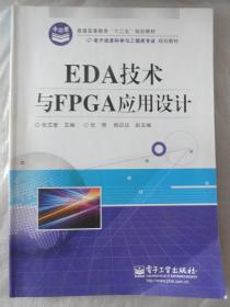 EDA技术与FPGA应用设计(电子信息科学与工程类专业)