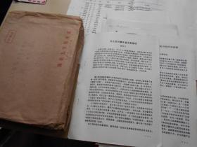 1992年【江苏省世界史学会成立大会,论文10篇】