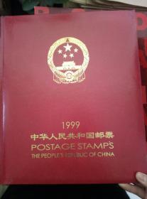 1999中华人民共和国邮票