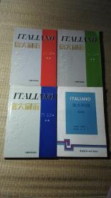 意大利语 全4册