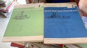 """船模图纸: 美国海军""""阿肯色""""号核动力导弹巡洋舰模型图 1:150 船模图纸第2号+【阿巴滕】号渔船模型图1比60【船模图纸第3号】   2册合售"""