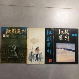 江苏画刊(1986年10、11、12期)