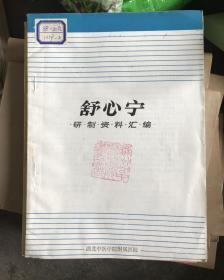 舒心宁研制资料汇编  L