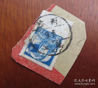 普8面值20分邮票销9月6日广西--邮戳