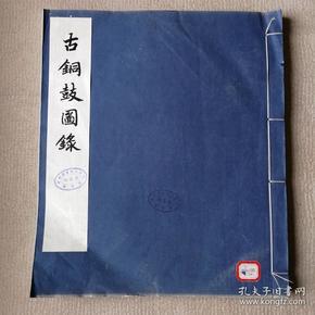 《古銅鼓圖錄》(聞囿)四開線裝白宣珂羅版 1954年11月一版一印 印385冊 最早的版本 稀見