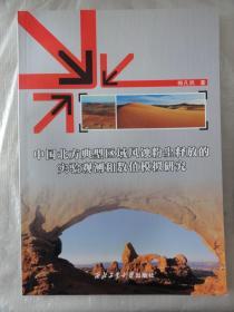 中国北方典型区域风蚀粉尘释放的实验观测和数值模拟研究