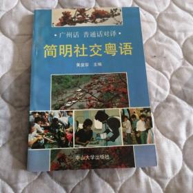 简明社交粤语,广州话普通话对译(没磁带)