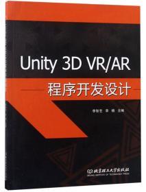 Unity3DVRAR程序开发设计