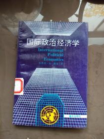 国际政治经济学.【一版一印  馆藏】