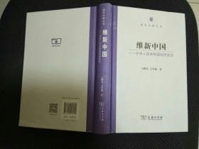 维新中国——中华人民共和国经济史论