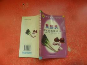 葱蒜类蔬菜病虫害诊治