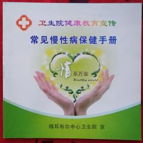 常见慢性病保健手册