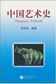 9787561907733/中国艺术史/张延风 编著