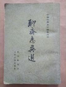 79年中国古典文学读本丛书《聊斋志异选》