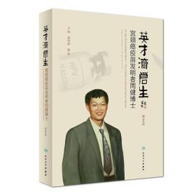 英才济苍生——宫颈癌疫苗发明者周健博士(第2版)