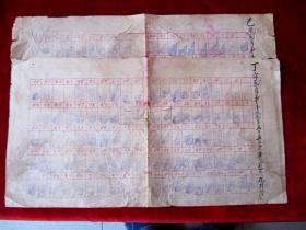 民国税票丁字弍角、己字弍角印刷编号单两大张
